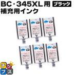 キャノン プリンターインク BC-345XL ブラック ワンタッチ詰め替え補充用インク  bc345 PIXUS TS3130 TS203 TR4530