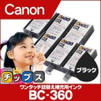 キャノン プリンターインク BC-360 ブラック ワンタッチ詰め替え補充用インク  bc360 TS5330
