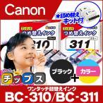 BC-310 BC-311 BC310 BC311 キャノン プリンターインク ブラック+カラー ワンタッチ詰め替えインク bc311 bc310 iP2700 MP490 MP493 MP480(あすつく)