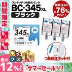 BC-345XL BC345 キャノン プリンターインク ブラック 単品 ワンタッチ詰め替えインク bc345 bc345xl PIXUS TS3330 TS3130 TS203 TS3130S TR4530(あすつく)