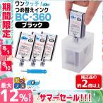 送料無料 BC-360XL BC360 キャノン プリンターインク ブラック ワンタッチ詰め替えインク PIXUS TS5330