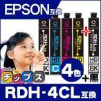 エプソン プリンターインク RDH-4CL+RDH-BK-L(リコーダー)rdh インク 4色セット+黒1本 互換インクカートリッジ PX-048A PX-049A インク