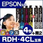エプソン プリンターインク RDH-4CL +RDH-BK-L (リコーダー ) 4色セット+黒2本 エプソン 互換インクカートリッジ PX-048A PX-049A