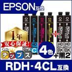 RDH-4CL PX-049A PX-048A用 エプソン プリンターインク RDH-4CL+RDH-BK-L(リコーダー)rdh インク 4色セット+黒2本 互換インク PX-048A PX-049A インク