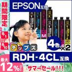 エプソン プリンターインク RDH-4CL(リコーダー) 4色セット×2 RDH-BK RDH-C RDH-M RDH-Y rdh インク 互換インクカートリッジ PX-048A PX-049A インクの画像
