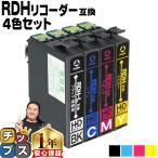 エプソン プリンターインク RDH-4CL (リコーダー) 4色セット rdh インク RDH-BK RDH-C RDH-M RDH-Y 互換インクカートリッジ PX-048A PX-049A インクの画像