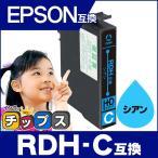 エプソン プリンターインク RDH-C シアン 単品 リコーダー 互換インクカートリッジ PX-048A PX-049A インクの画像