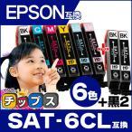 SAT-6CL 互換(サツマイモ) 6色セット+黒2本 エプソンインクカートリッジ互換 EP-712A EP-812A プリンターインク