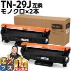 TN-29J (TN29J) ブラザー トナーカートリッジ TN-29J ブラック×2 互換トナー HL-L2330D HL-L2375DW MFC-L2750DW DCP-L2550DW