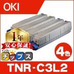 TNR-C3L (TNRC3L) オキ トナーカートリッジ TNR-C3LK2+TNR-C3LC2+TNR-C3LM2+TNR-C3LY2 4色セット 再生トナー C811dn C811dn-T C841dn (あすつく)
