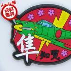 一式戦闘機 隼 ハヤブサ マグネット 飛行機 日本陸軍 知覧限定 特攻隊 ポスト投函メール便送料無料 磁石