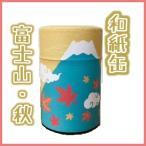 和紙缶 秋 お茶缶 おしゃれ 可愛い 富士山 女性 プレゼント 紅葉