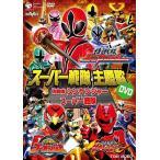スーパー戦隊主題歌DVD 侍戦隊シンケンジャーVSスーパー戦隊(中古品)