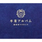 卒業アルバム 豪華盤 [2CD+1DVD](中古品)