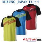 ミズノ JAPAN Tシャツ 62JA9X82 メンズ 2019SS ソフトテニス ゆうパケット(メール便)対応  2019最新 2019春夏画像