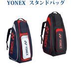 ヨネックス YONEX  テニス スタンドバッグ  ラケット6本用  BAG1819