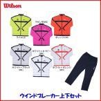 ウィルソン ウォームアップ上下セット WRJ4601-4603 バドミントン テニス ウインドブレーカー パンツ メンズ ユニセックス Wilson 2014年秋冬モデル 在庫品