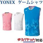 ヨネックス ゲームシャツ(ノースリーブ) 10377 メンズ 2020SS バドミントン テニス ゆうパケット(メール便)対応 返品・交換不可 クリアランス
