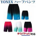 YONEX ヨネックス メンズハーフパンツ 15067 テニスソノタウェアパンツ