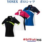ヨネックス WOMEN ポロシャツ 20376 バドミントン テニス ソフトテニス ウエア ゲームシャツ YONEX 2017年春夏モデル ゆうパケット(メール便)対応 在庫品