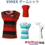 ヨネックス ゲームシャツ 20445Y レディース 2018SS バドミントン テニス ゆうパケット(メール便)対応 在庫品