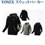 YONEX ヨネックス ユニスウェットパーカー 32021 テニススウェットパーカー
