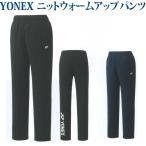 ヨネックス YONEX テニスウェア ユニセックス ニットウォームアップパンツ 62004 2019SS