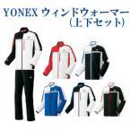 ヨネックス UNI 裏地付ウィンドウォーマーシャツ・パンツ上下セット(フィットスタイル) 70052-80052 バドミントン テニス YONEX 2016年秋冬モデル 在庫品