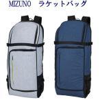 ミズノ MIZUNO ラケットバッグ2バックパックカタ 63JD8506 カラー 10