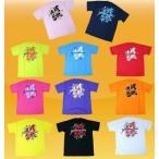 【2014年チトセスポーツオリジナル】ミズノ限定バドミントン・テニスTシャツ a75tm340-16 「疾風迅雷」(ユニセックス) 在庫品