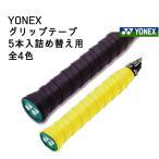 グリップテープ ヨネックスウェットスーパーグリップ5本入詰め替え用 AC102-5 (バドミントン・テニス用) 25%OFF! 在庫品