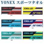 ヨネックススポーツタオル AC1051バドミントン テニス 今治タオル 汗拭きYONEX 2017年秋冬モデル 在庫品