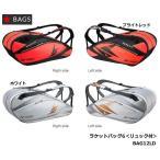 ヨネックス  ラケットバッグ6(リュック付) リンダンモデル  BAG12LD ラケットケース  バドミントン テニス YONEX 2015年秋冬モデル 数量限定