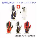 ローリングス バッティンググラブ(両手用) EBG4S04 20%OFF! ゆうパケット(メール便)対応 両手用 Rawlings 2014年春夏モデル 在庫品