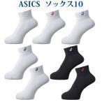 アシックス ソックス10XAS455バスケット バレー バドミントン テニス 卓球 ランニング ハンドボール ASICS ゆうパケット(メール便)対応 在庫品