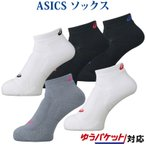 アシックス  バスケットボールウエア ソックス10 XBS418  メンズ  ミディアムシルバー 日本 24  日本サイズS相当