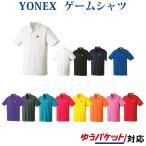 ヨネックス ポロシャツ(スタンダードサイズ) 10300 25%OFF! ゆうパケット対応 バドミントン テニス ウエア メンズ ユニセックス YONEX 2015年春夏モデル