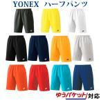 ヨネックスUNI ハーフパンツ(スリムフィット)15048 バドミントン テニス ユニセックス 男女兼用YONEX 2016年モデル ゆうパケット(メール便)対応