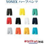 ヨネックス  ハーフパンツ(スリムフィット) 15048 30%OFF! バドミントン テニス ユニセックス YONEX 2016年モデル ゆうパケット対応 タイムセール4