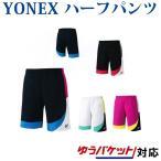 Yonex 男女兼用 テニスウェア ハーフパンツ ユニセックス 15068 ネイビーブルー S
