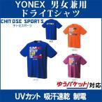 ヨネックス ドライTシャツ 16352Y メンズ 2018SS バドミントン テニス ゆうパケット(メール便)対応 在庫品
