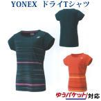 ヨネックスドライTシャツ 16374 レディース 2019SS バドミントン テニス ソフトテニス ゆうパケット(メール便)対応 在庫品