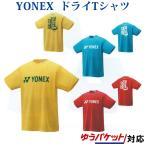 ヨネックスドライTシャツ 16394Y メンズ 2019SS バドミントン テニス ソフトテニス ゆうパケット(メール便)対応  クリアランス 返品・交換不可