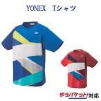 ヨネックス ドライTシャツ 16396 メンズ 2019SS バドミントン テニス ソフトテニス ゆうパケット(メール便)対応