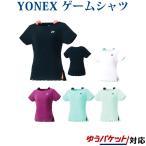 ヨネックス ゲームシャツ 20419 レディース 2018SS バドミントン テニス ゆうパケット(メール便)対応 在庫品