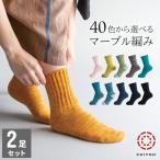 Regular Socks - 【ネコポス送料無料】レディース・メンズソックス2足組 機能性足首ゆったり マーブル編みソックス【ネコポス発送につき代引き・配送日時指定不可】