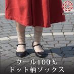 【レディースソックス】足首ゆったり ウール100%ドット柄ソックス 【ウール 靴下】