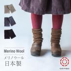 Yahoo Shopping - シルクとウールの2重編み レッグウォーマー レディース ハーフサイズ【冷えとり 冷え取り】シルク/ウール