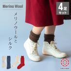 Yahoo Shopping - 冷えとり靴下 4足セット ウールバージョン  シルク silk ウール メリノウール 冷え取り靴下 冷え取り 靴下 重ね履き ネコポス送料無料