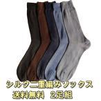 Yahoo Shopping - メンズ シルク2重編みソックス2足組 シルク 靴下 silk【ネコポス発送につき代引き・配送日時指定不可】